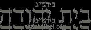 Cong. Bais Yehudah of Belle Harbor
