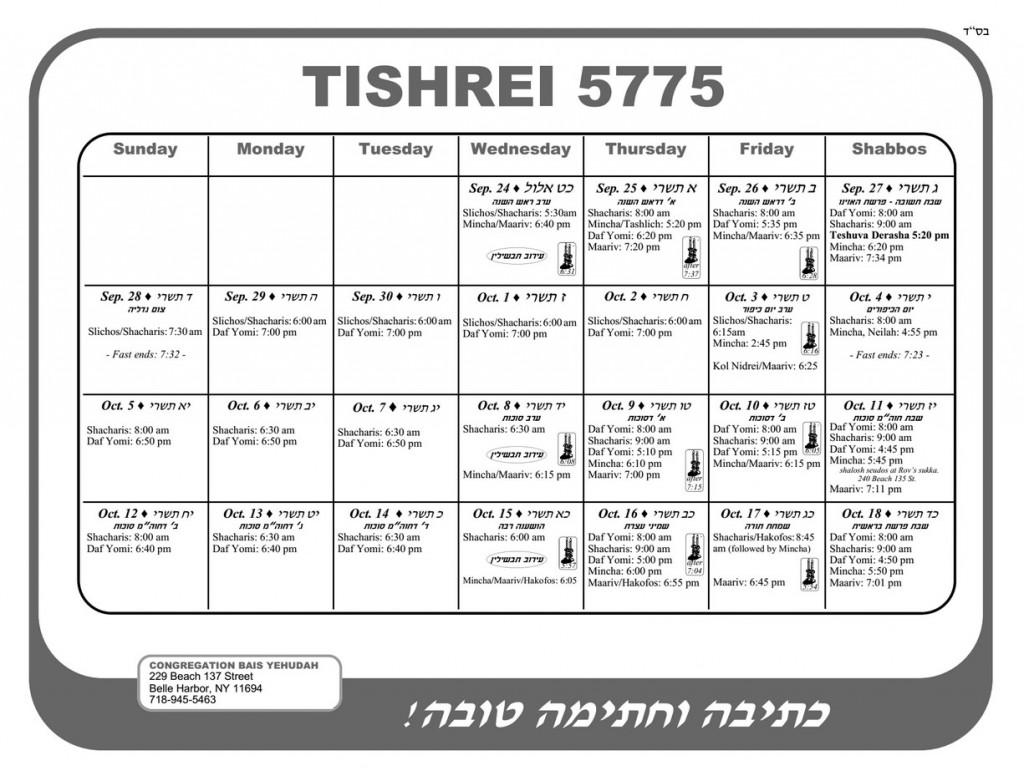 tishrei5775